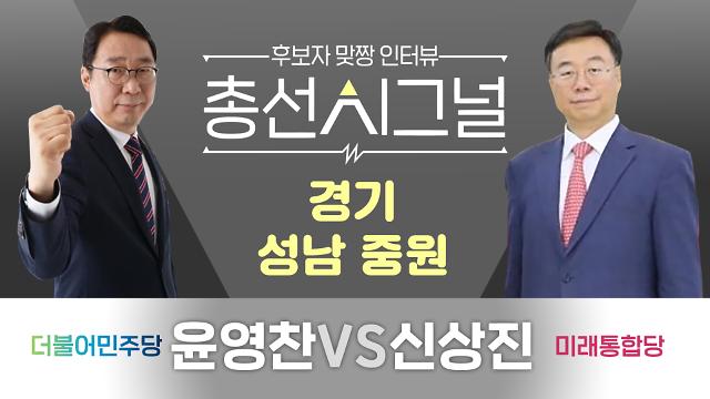 [맞짱인터뷰/영상] 경기 성남 중원 후보자 윤영찬(더불어민주당) VS 신상진(미래통합당)