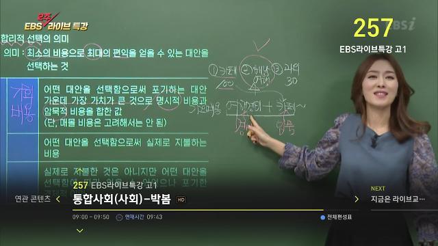 티브로드, EBS 라이브 특강 긴급 편성