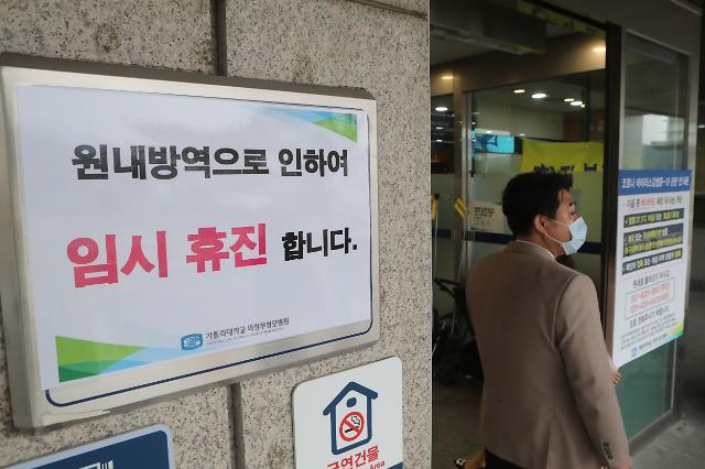 [포토] 코로나19 집단 감염 의정부성모병원 폐쇄