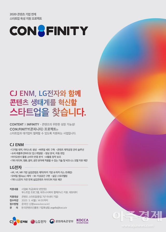 한국콘텐츠진흥원, CJ ENM·LG전자와 함께 스타트업 지원