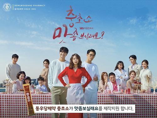 SBS 드라마 맛좀보실래요 제작 지원 나선 동우당제약 '충초소'