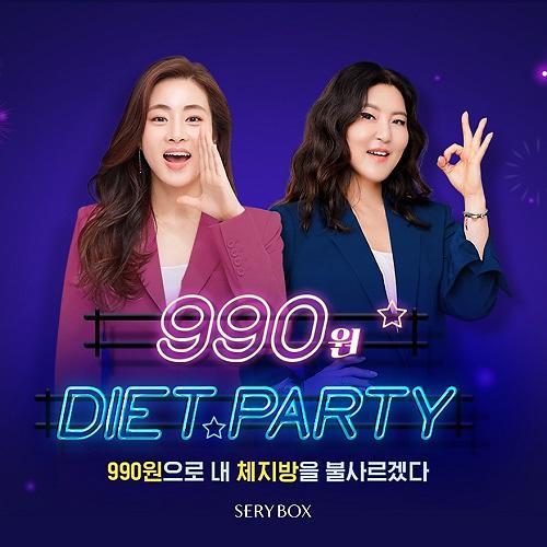 """""""세리박스 인기제품이 990원""""...세리박스 빅 이벤트 진행"""