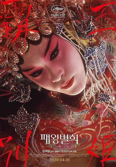 张国荣逝世17周年 韩国5月重映《霸王别姬》缅怀巨星