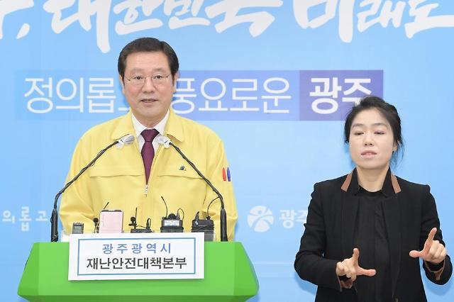 [코로나19]광주광역시 격리중 확진자 4명 추가 ... 해외입국자 관리 강화 방침