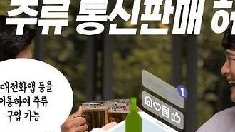 소주·맥주도 온라인 주문하세요...편의점·대형마트 빙그레