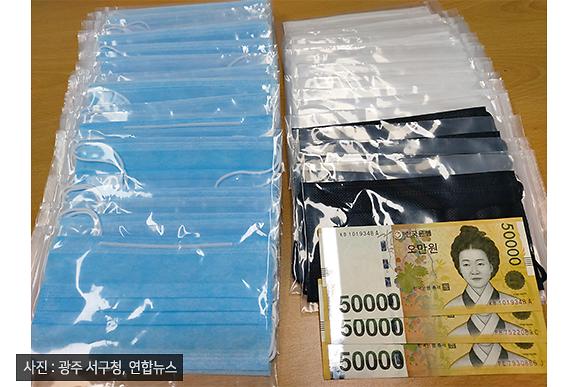 [코로나19 PIC] 오늘도 훈훈 마스크 44매, 현금 기부한 익명 기부자
