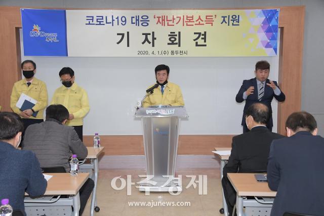 동두천시, 코로나19 대응 지역경제 활성화를 위한 담화문 발표