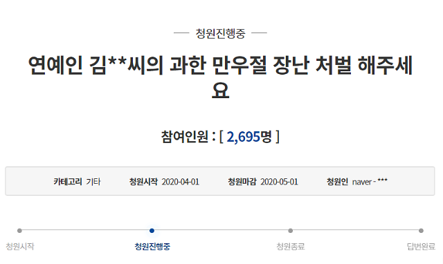 청와대 게시판, 김재중 겨냥한 청원 등장…엄중 처벌 요구