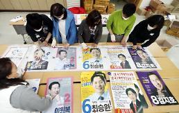 .韩国国会议员选举拉票活动明启动.
