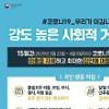 [コロナ19] 最近1週間、韓国国民96%が外出自制・・・「社会的距離置き」を実践