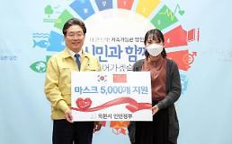 .投桃报李!中国玉环市向韩国唐津市捐赠5000只口罩.