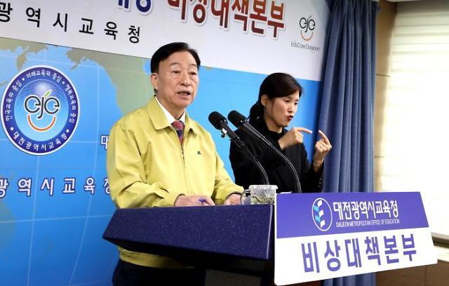 대전교육청, 코로나19 확산에 따른 온라인 개학 대책 발표