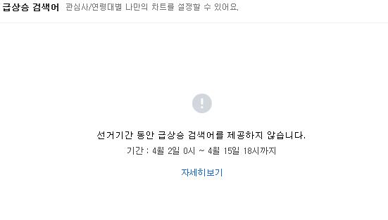 네이버, 15일까지 실검 중단···이유는?