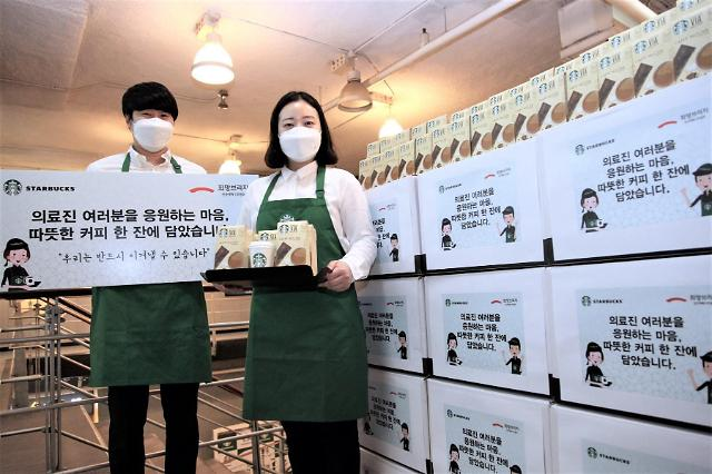 星巴克为大邱庆北医疗人员捐赠价值2亿韩元咖啡