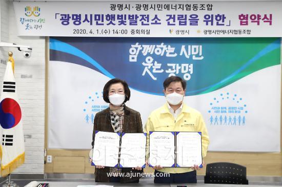 """박승원 시장 """"시민 주도형 에너지 자립도시 광명되길 기대"""""""