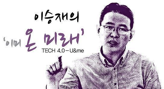 [이승재 칼럼-이미 온 미래] 영상-VR-퀀텀…비디오 커뮤니케이션 3중주