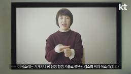 .KT uses AI technology to provide realistic voice for hearing-impaired mother.