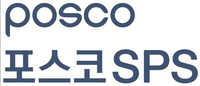 포스코SPS 공식 출범...글로벌 톱 철강가공 전문회사로 도약