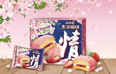 오리온, 봄 한정판 '초코파이情 딸기블라썸' 3주만에 500만개 판매