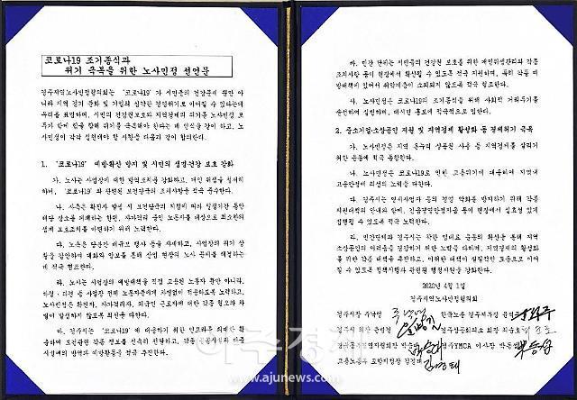 경주지역 노사민정협의회, 코로나19 극복 공동 선언문 발표
