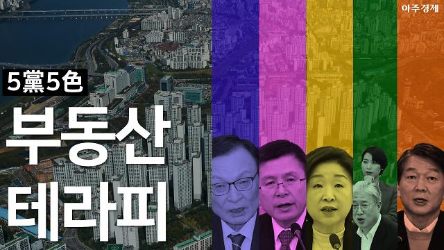 [총선 2020] 5당5색 부동산 공약
