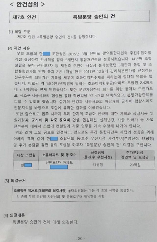 """서울시 """"서초 래미안 원베일리 조합, 불공정행위 시정하라"""""""