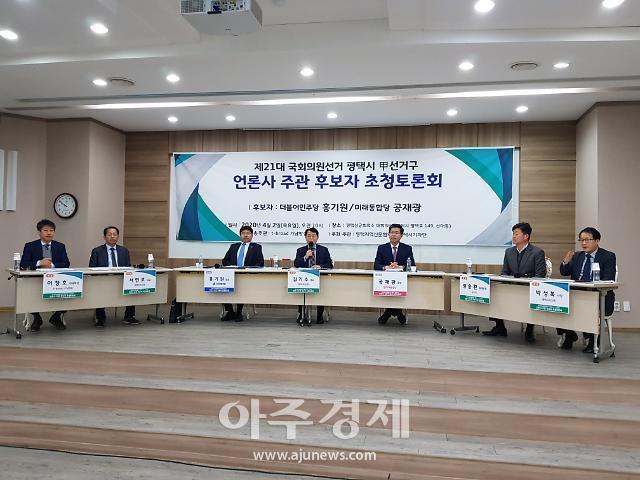 평택시갑 홍기원·공재광 국회의원 후보 토론회 열려