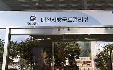 대전국토청,충청권 22개 기관 교통협의체 구성
