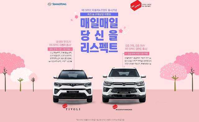 쌍용차, 리스펙 출시 기념 이벤트 실시…경품 및 시승·캠핑 기회도