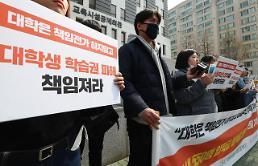 .韩多所大学实施网络授课 学生不满要求退学费.