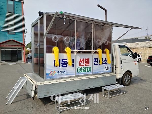 충남도 '실시간 검체 채취' 최신 진료소 현장 투입