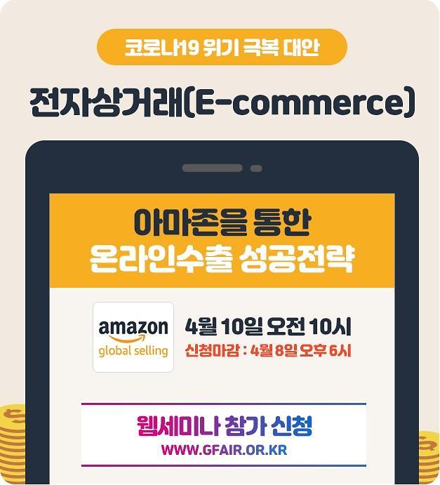 경과원, 10일 '아마존 진출 비법' 웹세미나 개최