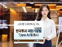 한투증권, 한국투자 국민기업랩(삼성전자) 모집…삼전에 몰린 개미 잡아라