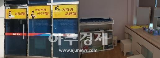 남해고속道 함안주유소(부산방향), 여성 전용 휴식공간 조성 인기
