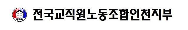 [성명서]인천 모 중학교 성폭행 사건과  텔레그램 'N번방'사건에 부쳐… 전국교직원노동조합인천지부