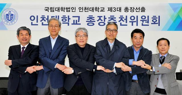 국립 인천대학교 총장후보지원자 기호 확정