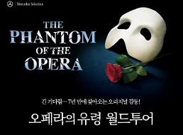 [Coronavirus] Musical Phantom of the Opera and fans put on health watch