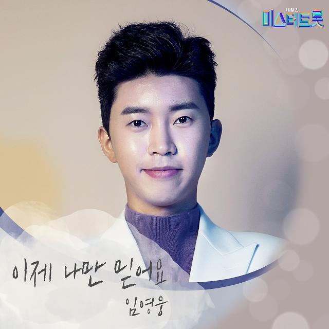 임영웅, 신곡 '이제 나만 믿어요' 단숨에 음원 최상위권 차트인···트로트계 혁명