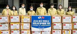 .江阴市向群山市捐赠3万只口罩.