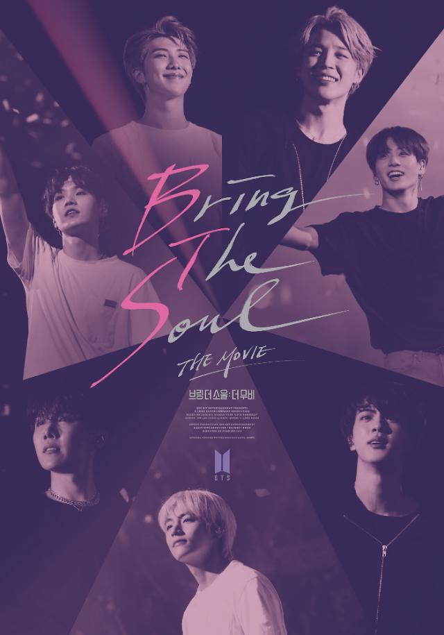 방탄소년단 영화·다큐·콘서트까지…JTBC, 5주간 특별편성
