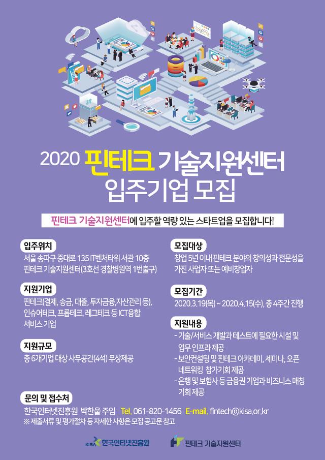 KISA, 핀테크 기술지원센터 입주 스타트업 모집... 15일까지 접수