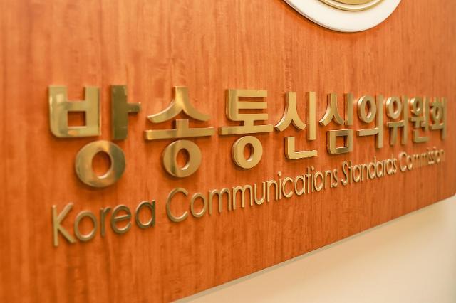 """""""10만원에 영상 팝니다"""" 방심위, 박사방 2차 가해글 40건 접속차단"""
