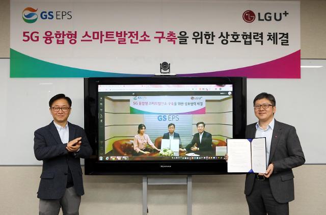 LG유플러스, GS EPS와 5G기반 스마트발전소 만든다