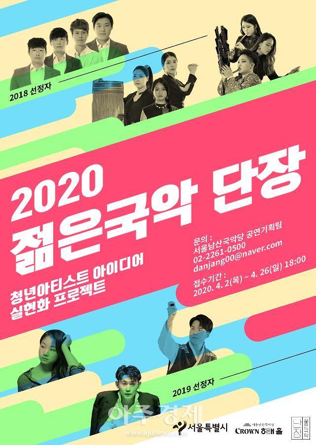 서울남산국악당, 2020 젊은국악 단장 참가자 모집