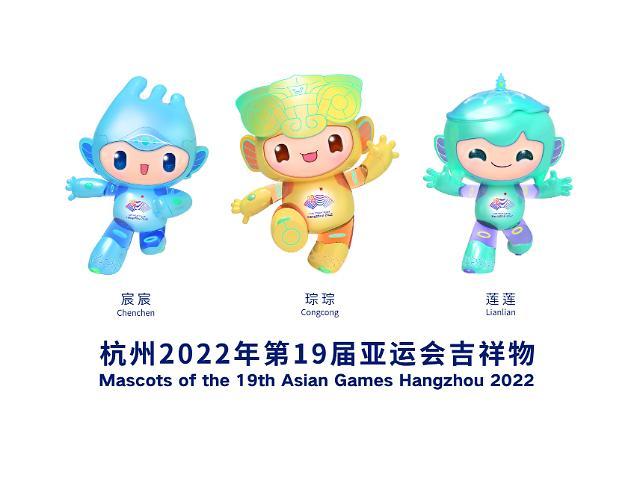 2022 항저우 아시안게임, 마스코트 발표