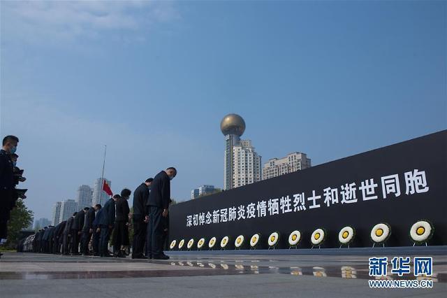 [중국포토]中전역서 3분간 열린 코로나19 희생자 추모 행사