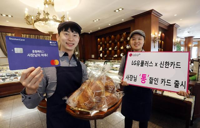 "LG유플러스 ""신한카드로 소상공인 통신비 할인·무이자 할부 혜택 누려요"""