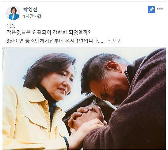 """취임 1주년 맞은 박영선, """"벤처·스타트업·중소기업이 코로나19 위기를 기회로 바꿔"""""""