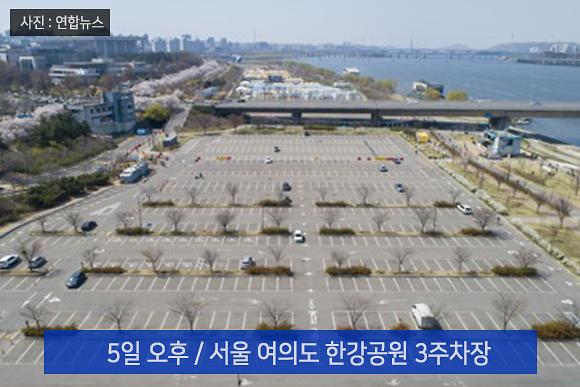 [코로나 19 PIC] 사회적 거리두기는...? 서울대공원 vs 한강공원 극과 극 현장