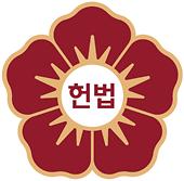 """헌재 """"1억이상 금품 받은 금융기관 임직원 가중처벌 합헌"""""""